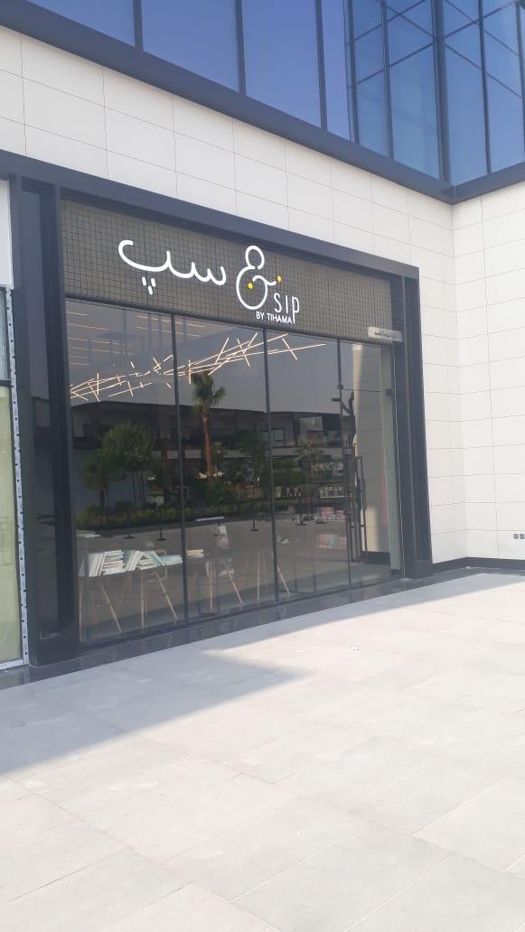 تهامة – الرياض gallery