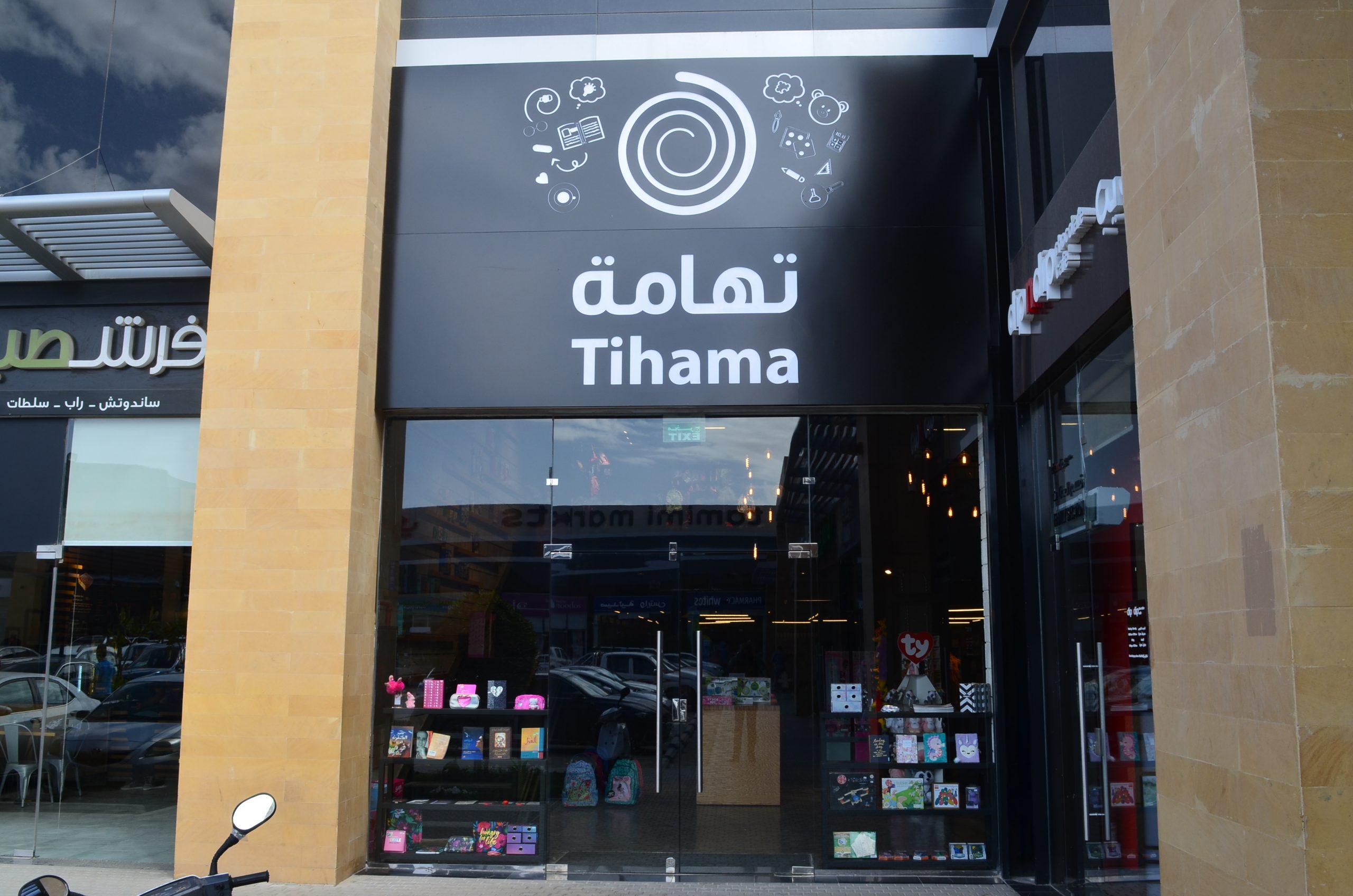 Tihama gallery