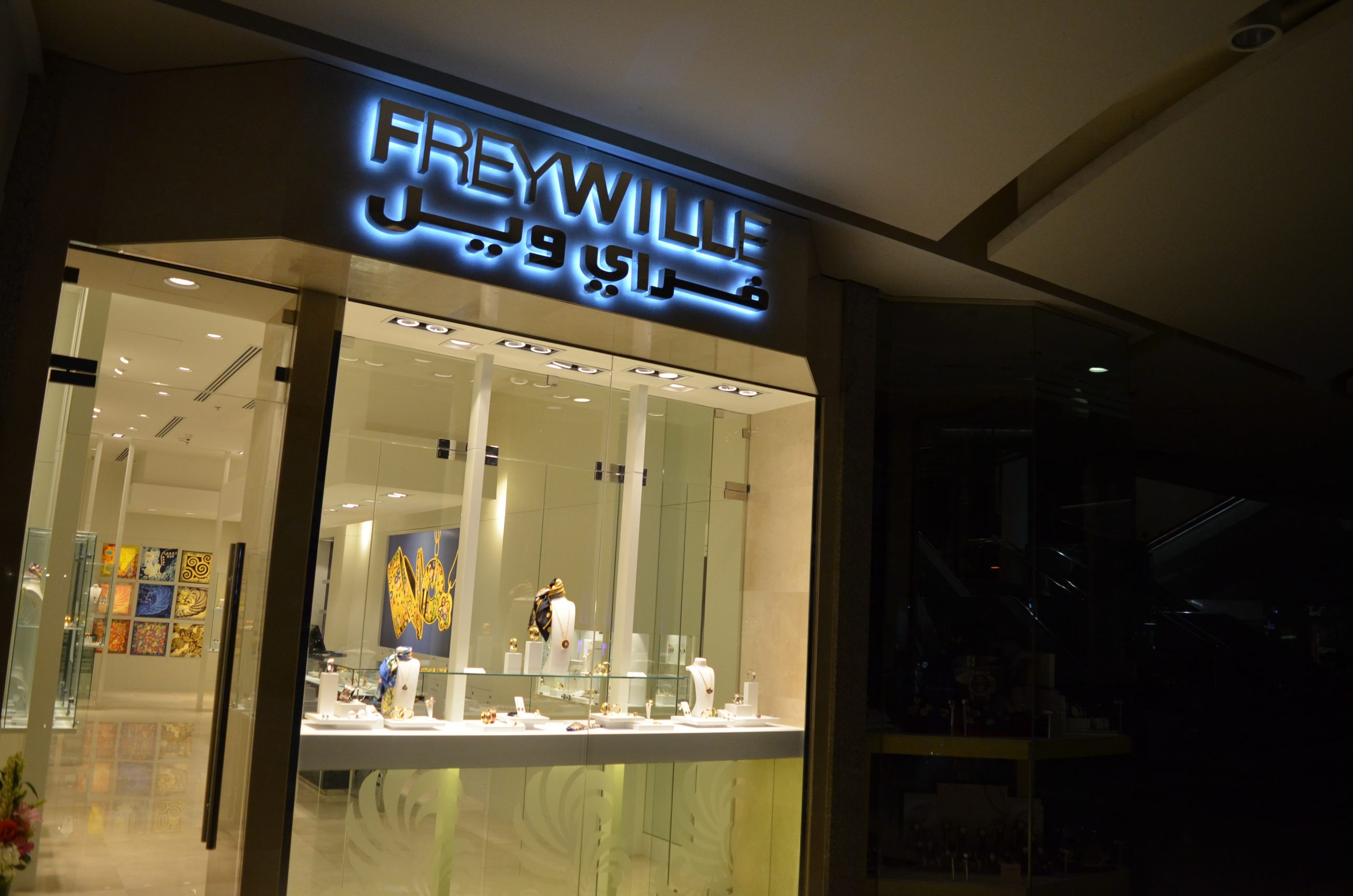 FREY WILLE gallery
