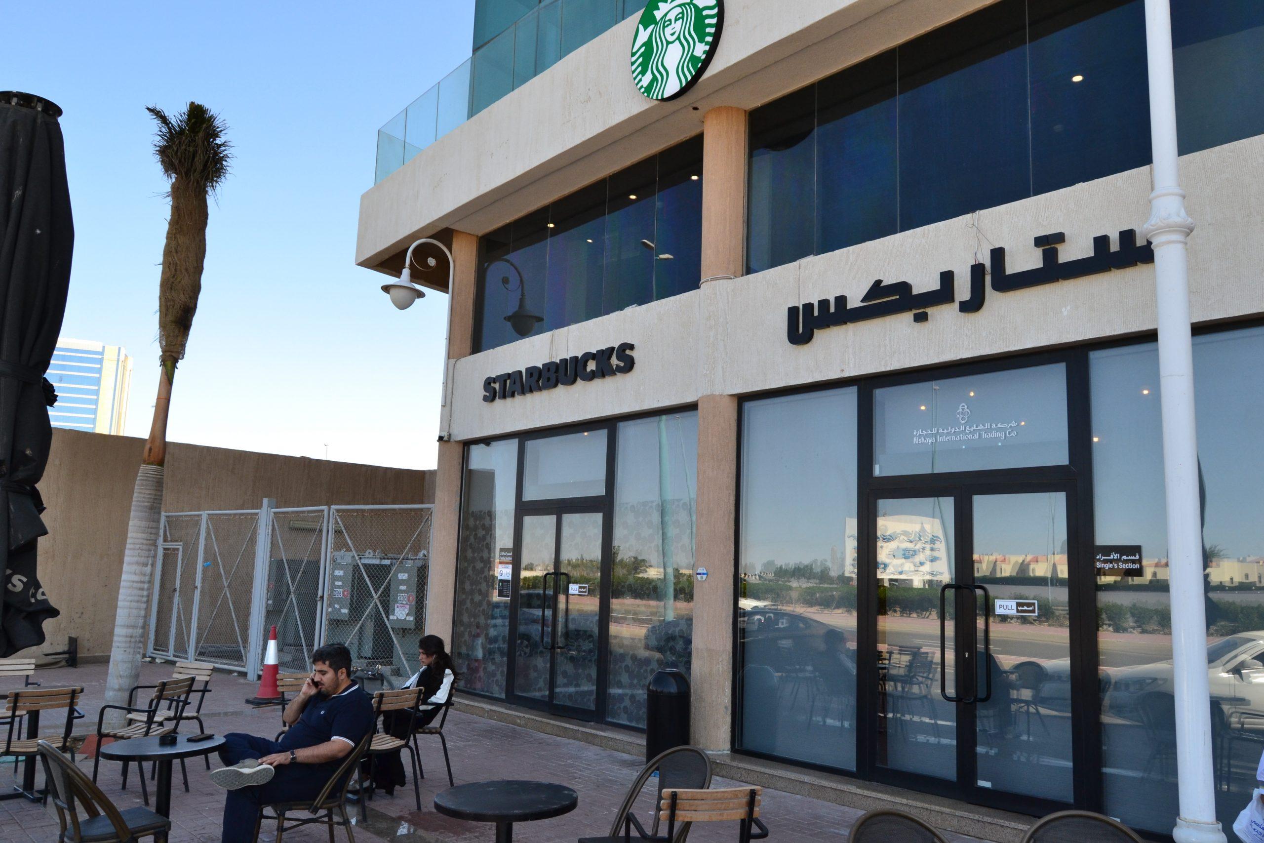 STARBUCKS-Jeddah gallery