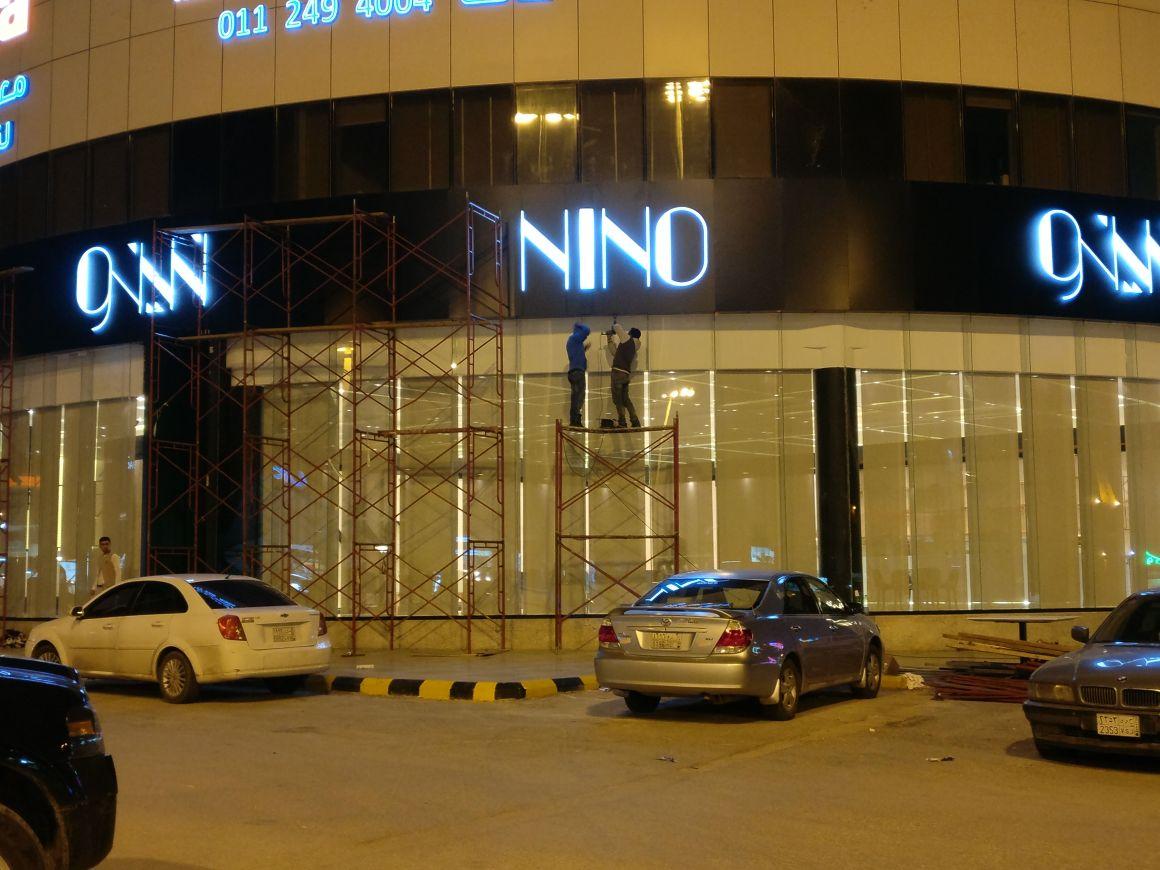 مطعم نينو gallery