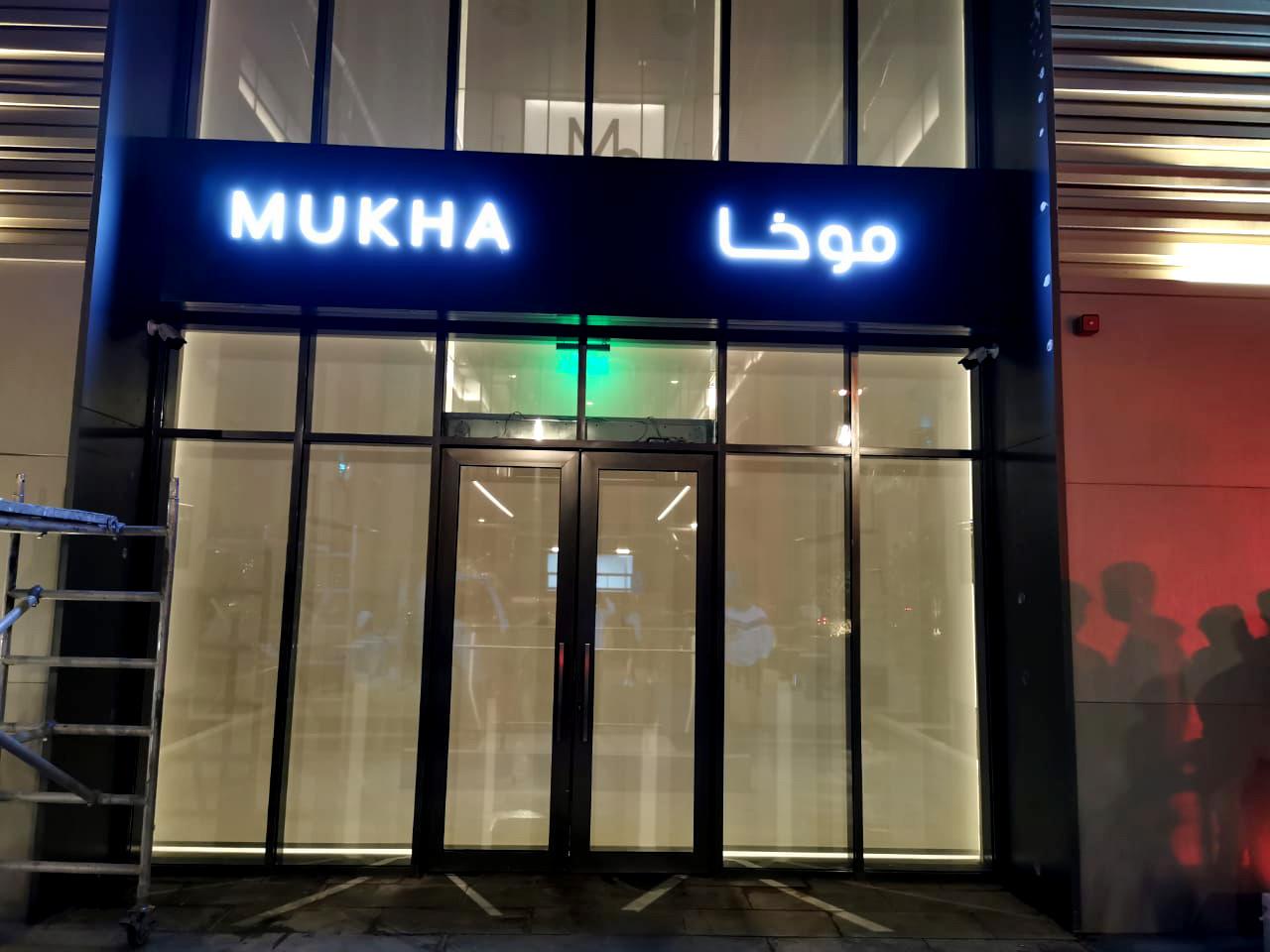 Mukha Coffee gallery